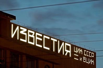 Tverskaya Moscow, Quest - Im Wandel der Zeit, Oliver Lins