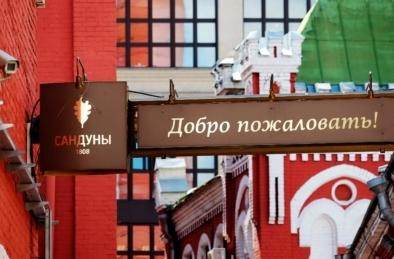 Tverskay Moscow, Quest - Im Wandel der Zeit, Oliver Lins