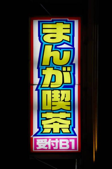 Yakuza Town Tokyo Shinjuku Kabukichō. Quest By Oliver Lins